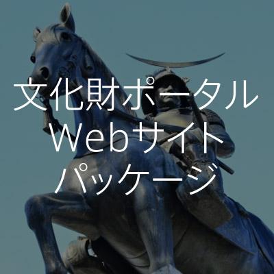 文化財ポータルWebサイトパッケージ