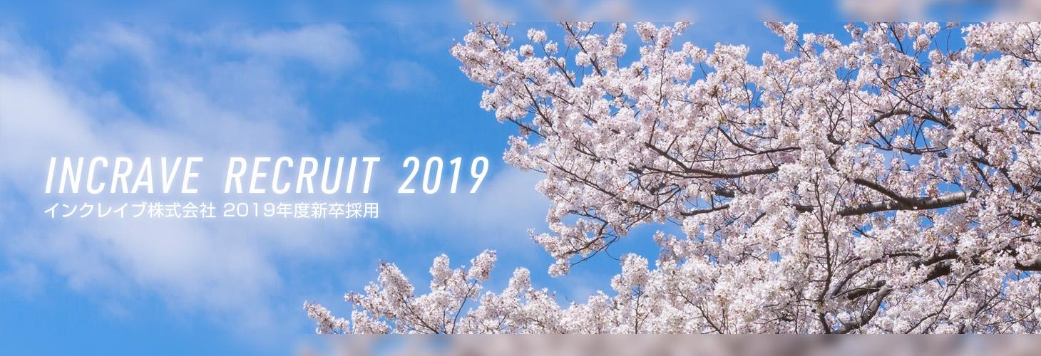 INCRAVE RECRUIT 2019 インクレイブ株式会社 2019年度新卒採用