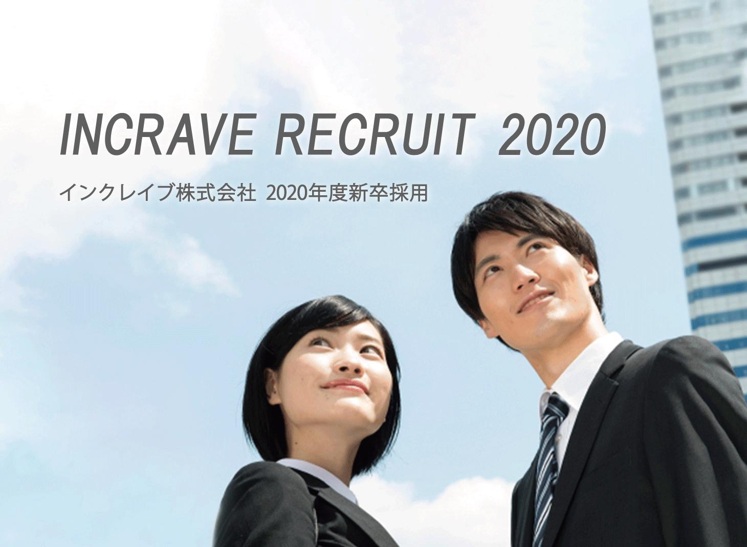 INCRAVE RECRUIT 2020 インクレイブ株式会社 2020年度新卒採用