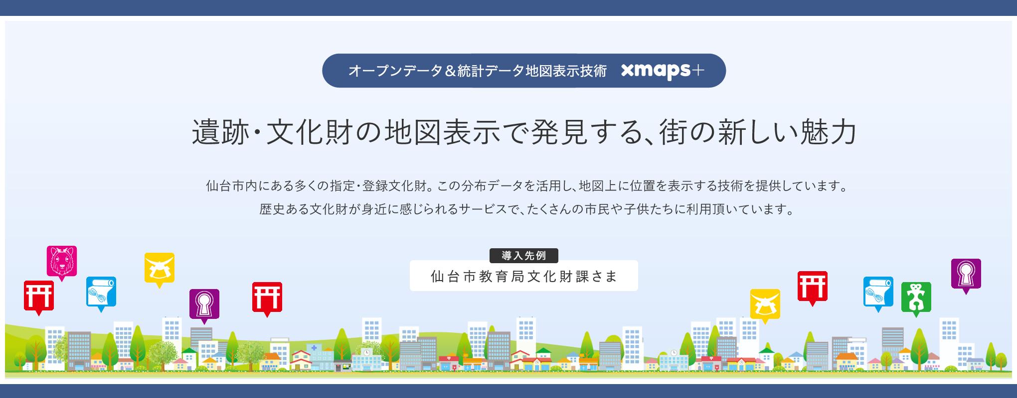 仙台市文化財課xmaps