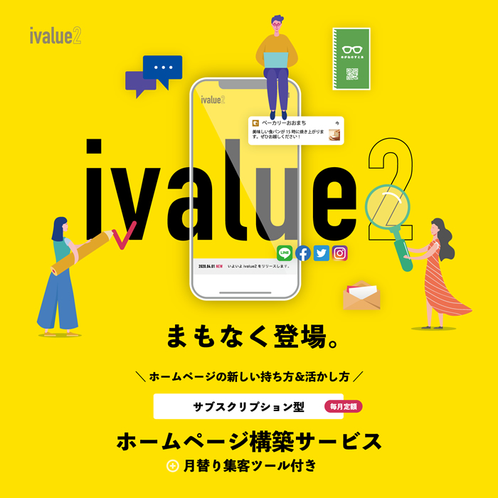 iValue2