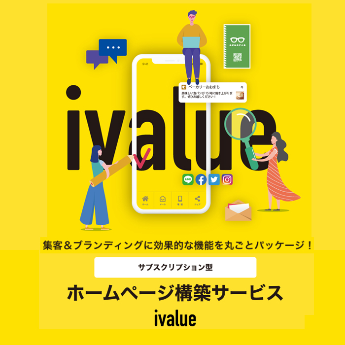 ivalue