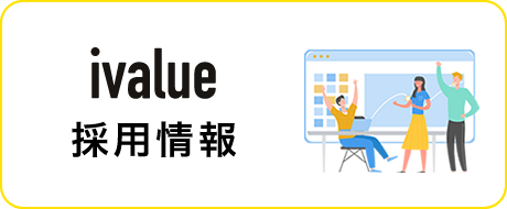 ivalue 採用情報