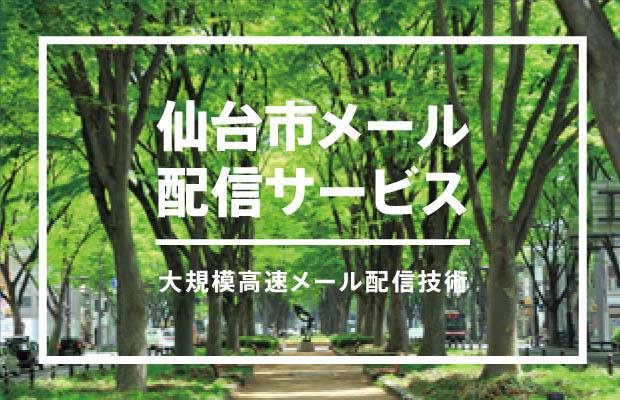 仙台市メール配信サービス